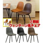 ダイニングチェアー2脚組 レザー食卓椅子北欧風 スタイリッシュ キッチンモダンおしゃれイス 安いいす カラーシェルチェア