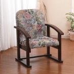 リクライニング座椅子 背もたれ付き 3段階調整肘付高座椅子/座敷いす/ローチェアー