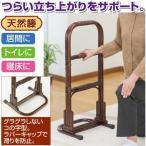 籐立ち上がり手すり ラタン楽々てすり 老人介護 福祉用品