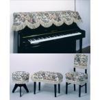 ピアノカバ用椅子カバー ゴブラン調ジャカード織チェアーカバー イタリア製生地 花柄 アップライト用