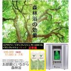 イオンフレッシュ本体+リキッド2本組セット 森林浴効果  Ion Fresh PC-1000GL  エアサプリ フィトンチッド