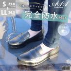 レインシューズ おしゃれ ローファー レインローファー 防水 防滑 レディース 靴 シューズ おしゃれ No.3552 22.5cm〜24.0cm 黒 ブラック AAA+ Feminine