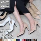 送料無料 走れるパンプス 痛くない ハイヒール レディース  ポインテッドトゥ 婦人 靴 白 黒 ベージュ 小さいサイズ 大きいサイズ  対象商品2足で3600円(税別)