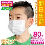 送料無料 マスク 80枚 小さめ サイズ 箱 使い捨てマスク プリーツマスク 女性 こども 子ども 子供用 男女兼用  痛くならない ネコポス mk3100