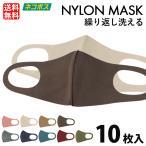 マスク 夏 ナイロンマスク ベージュ 在庫あり 10枚 立体マスク 3D 男女兼用 吸水速乾 吸汗速乾 スポーツ 痛くならない 苦しくない 8色 ウレタンマスク