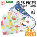 マスク 子供用 3枚 キッズマスク 子供 こども プリントマスク 個包装 小さいサイズ 冷感 軽量 通気性 苦しくない 21種類 ホワイト ピンク ブルー 白 mk4320