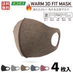 立体マスク 洗える 4枚 暖かい 温かい ホット 温感 防寒 飛沫対策 冬 男女兼用 3D 大人用 軽量 速乾 吸汗 紫外線防止 痛くならない 苦しくない 全5色 mk4370