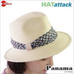 ◆在庫処分セール◆HAT ATTACK(ハットアタック) Panama - RAFFIA HAT(ナチュラル/チョコレート) CYP803[ハットアタック ラフィア][ 帽子][麦わら帽子 レディー