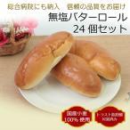 (手作り無塩バターロール 24個セット) 無塩・低トランス脂肪酸対策済みの体にやさしいパン