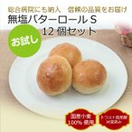 ☆お試しセット☆(手作り無塩バターロールS 12個セット) 無塩・低トランス脂肪酸対策済みの体にやさしいパン