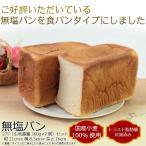 【手作り無塩パン】 食パンタイプ 2斤(1斤×2本)無塩・低トランス脂肪酸対策済みの体にやさしいパン[減塩][塩分制限][無 塩 パン][無塩パン]