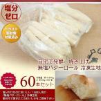 【冷凍パン生地 無塩バターロール60個セット】塩不使用・低トランス脂肪酸対策済みの体にやさしいパンのパン生地