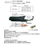 NTB製 JMCA認定補修用マフラーホンダ トゥデイ AF67用 MF-GFC ガスケット付きNTB マフラー MF-GFC ホンダ トゥデイ AF67用