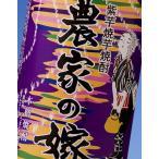 ムラサキ芋・炭火焼き焼酎 農家の嫁 1,8L