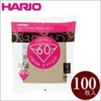 HARIO ハリオ V60用ペーパーフィルター02M VCF-02-100M 100枚入り 1〜4杯用