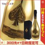 アルマン ド ブリニャック ブリュット ゴールド 750ml 並行品 BOX付き Armand de Brignac  フランス・シャンパン・辛口