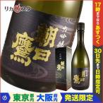 朝日鷹 大吟醸 限定醸造酒 720ml 2020年4月製造 箱付き 日本酒 高木酒造 山形県 希少 オススメ ギフト