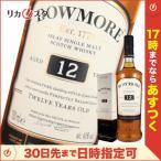 ボウモア 12年 正規品 700ml 40度 箱付き BOWMORE
