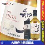 大阪府内発送限定 サントリー ウイスキー 知多 700ml 箱付き THE CHITA