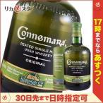 カネマラ CONNEMARA ピーテッド シングルモルト アイリッシュウイスキー 箱付き 700ml 40度 アイルランド オススメ