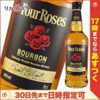 フォアローゼス ブラック 正規品 750ml 40% Four Roses Black フォアローゼズ バーボン  オススメ
