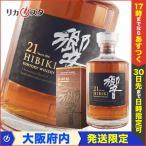 【大阪府内発送限定】サントリー 響 21年 700ml 箱付き HIBIKI 21年 日本・サントリー 国産ウイスキー・ブレンデッド