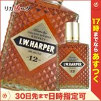 I.W.ハーパー 12年 正規品 750ml 43% 麒麟麦酒 バーボン オススメ