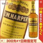 I.W.ハーパー ゴールドメダル 正規品 700ml 40% 麒麟麦酒 バーボン オススメ