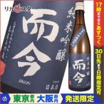 木屋正酒造 而今 純米吟醸 酒未来無濾過生 2020年2月製造 四合瓶 720ml 箱無し じこん 三重県 日本酒 オススメ
