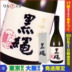 十四代 大吟醸 黒縄 四合瓶 720ml 箱付き 2020年8月製造 日本酒 高木酒造 山形県 オススメ