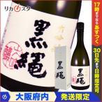 十四代 大吟醸 黒縄 四合瓶 720ml 箱付き 2020年2月製造 日本酒 高木酒造 山形県 オススメ