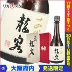 十四代 純米大吟醸 大極上諸白 龍泉 四合瓶 720ml 箱付き 2019年12月製造 日本酒 高木酒造 山形県 オススメ