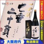 十四代 七垂二十貫 一升瓶 1800ml 1.8L 箱付き 2020年7月製造 日本酒 高木酒造 山形県 オススメ  希少