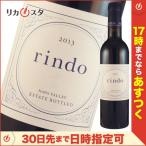 ケンゾー エステート 紫鈴 rindo 2013年 375ml ハーフボトル 正規品 KENZO ESTATE