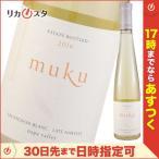 ケンゾー エステート 夢久 muku 2016年 ハーフボトル 375ml 正規品 KENZO ESTATE 白ワイン オススメ