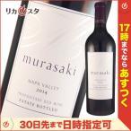 ケンゾー エステート 紫 murasaki 2014年 750ml 正規品 KENZO ESTATE オススメ お中元
