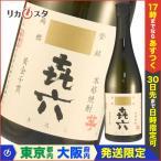 黒木本店 芋焼酎 喜六 きろく 四合瓶 720ml 25度 オススメ ギフト