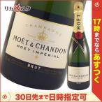 モエ エ シャンドン ブリュット アンペリアル 白 750ml 正規品 モエシャン MOET&CHANDON  フランス・シャンパン・辛口