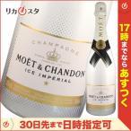 モエ エ シャンドン アイス アンペリアル 750ml 正規品 モエシャン MOET&CHANDON