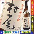 村尾酒造 芋焼酎 村尾 25度 一升瓶 1800ml 1.8L ギフト お中元