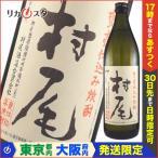村尾酒造 芋焼酎 村尾 25度 五合瓶 900ml ギフト お中元