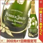 ペリエ ジュエ ベル エポック ブリュット 白 2012年 750ml 正規品 PERRIER JOUET BELLE EPOQUE シャンパン オススメ