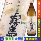 霧島酒造 芋焼酎 白霧島 25度 五合瓶 900ml ギフト