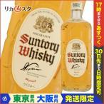 大阪府内発送限定 サントリー ウイスキー 白角 角瓶 700ml SUNTORY 白ラベル オススメ