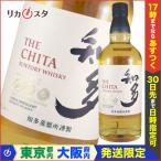 大阪府内発送限定 サントリー ウイスキー 知多 700ml THE CHITA