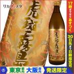 霧島酒造 芋焼酎 虎斑霧島 25度 五合瓶 900ml ギフト