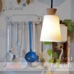 【送料無料】照明 1灯ペンダントライト LED 天井照明 照明器具 おしゃれ Lu Cerca gali ルチェルカ コルックD