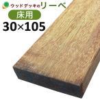 ウッドデッキ アンジェリーナ DIY 材料 30×105×3000mm (7.6kg) 板材 床材 面材 デッキ材 天然木