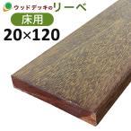 ウッドデッキ アンジェリーナ DIY 材料 20×120×3300mm (6.3kg) 板材 床材 面材 デッキ材 天然木