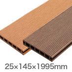 ウッドデッキ 樹脂デッキ 人工木 ルチアウッド 25×145